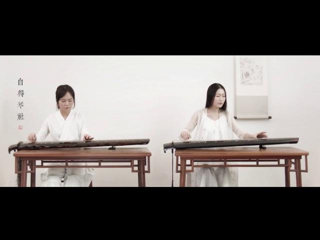 【古琴·重奏】《大鱼》Theme song of 'Big FishBegonia'(duo Guqin)