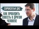 Сарвасатья дас (Сергей Курдюмов) - Как пробудить совесть в другом человеке?
