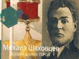 Михаил Шаховцев Возвращение героя