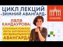 Слагаемые новизны черты зарубежного музыкального авангарда Лекция Ляли Кандауровой Знание ВДНХ