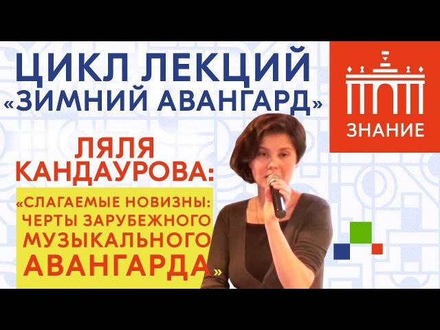 Слагаемые новизны черты зарубежного музыкального авангарда | Лекция Ляли Кандауровой | Знание.ВДНХ