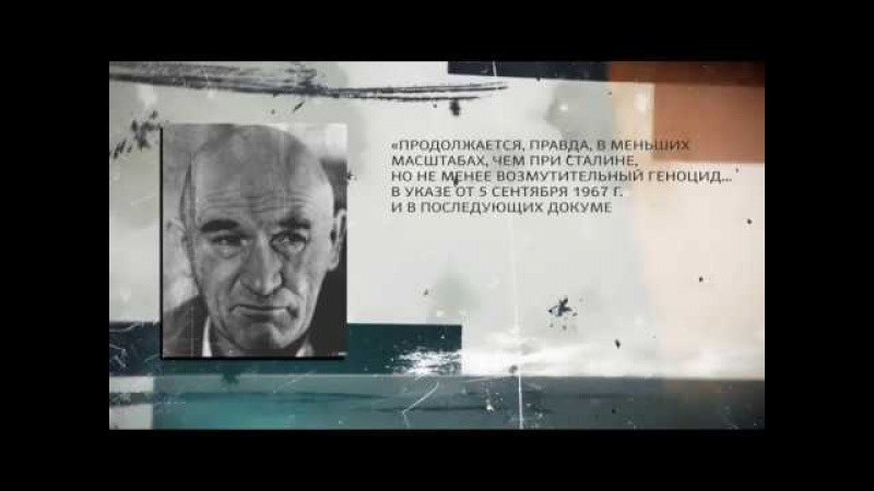 Генерал правозащитник Петро Григоренко Документальный фильм ATR 2017