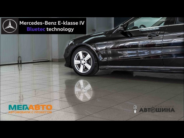 Mercedes Benz E klasse IV Blue Tec Technology