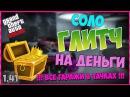 GTA Online - Соло Глитч На Деньги 1.41 PS4 Как Копировать Машины и Заработать Много Денег