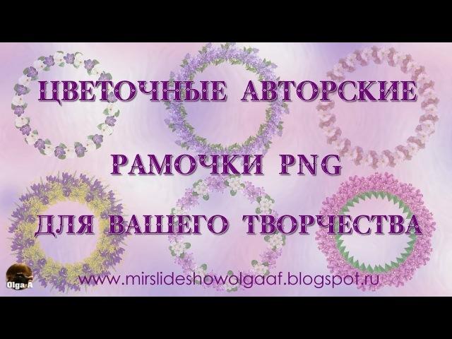 Цветочные авторские рамочки | Flower author frames