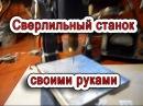 Миниатюрный сверлильный станок своими руками cdthkbkmysq cnfyjr cdjbvb herfvb cdthkbkmysq cnfyjr cdjbvb