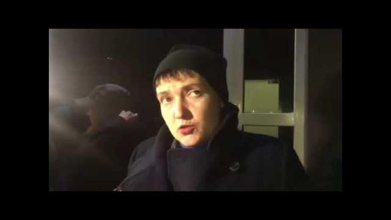 Нардеп Надежда Савченко объяснила, что такое госпереворот