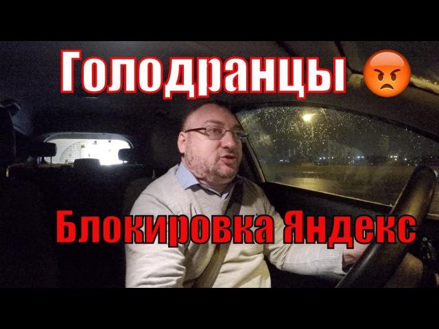 Голодранцы😠 , блокировка Яндекс такси. Uber ждет/StasOnOff