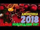 Новогодний Сборник для Души 2018. Супер хиты!