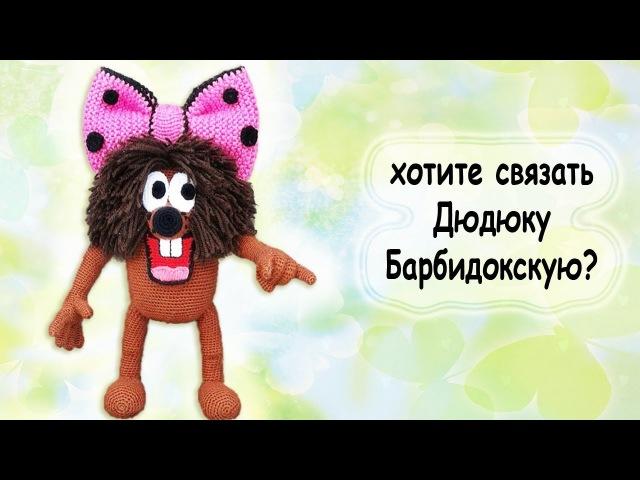 Урок вязания Дюдюки Барбидокской приглашаю