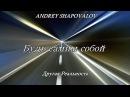 Андрей Шаповалов and Другая Реальность-Будь самим собой