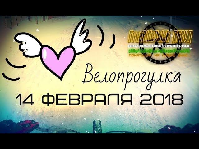 FreeRideVolsk FRV Велопрогулка 14 02 2018