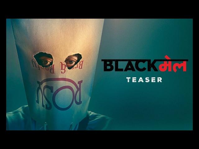 Blackमेल Teaser | Irrfan Khan | Abhinay Deo | Trailer Releasing ►22 February 2018