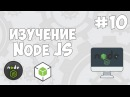 Уроки Node JS / 10 - Функция pipe(), работа с HTML и JSON