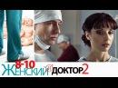 Женский доктор - 2 сезон - Серии - 8-10 - мелодрама HD