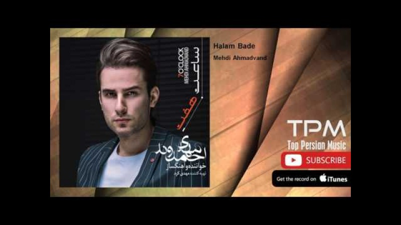 Mehdi Ahmadvand - Halam Bade (مهدی احمدوند - حالم بده)
