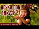 Новинка 2017 Дочка под зaкaз Детективы русский боевик 15 10 2017