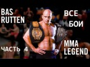 ⏯ Бас Руттен все бои в MMA часть 4 / Bas Rutten all the fights part 4