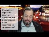 Станислав Белковский Госдума Путина и Поклонской ... Радио Свобода 15.09.2017