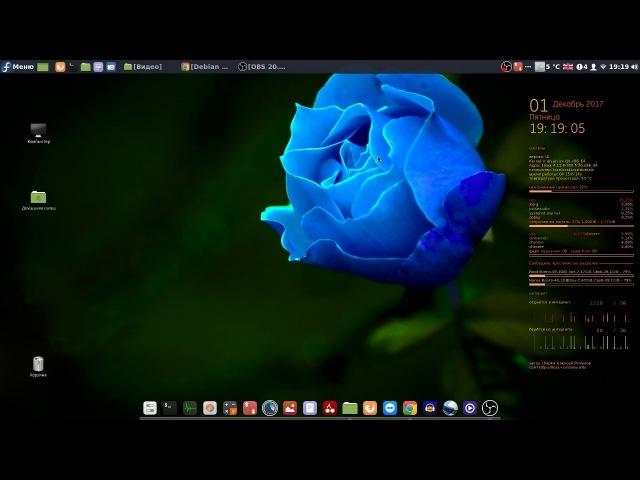 Fedora 26 - несколько слов