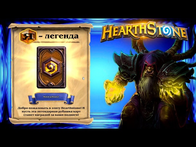 Легенда на Контроль Варлоке!! Кик! Next legend! Play on Control WarLock! Kac!