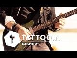 Анонс Официальный клип Tattooin Хабиби Смотреть онлайн music rock поп-рок музыка топ 1...