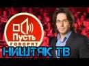 Ништяк ТВ : Пусть говорят с Андреем Малаховым