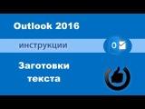 Шаблоны экспресс блоков Outlook
