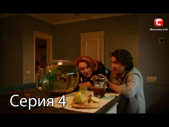 Кафе на Садовой серия 4 от 09.02.2018. ПРЕМЬЕРА!
