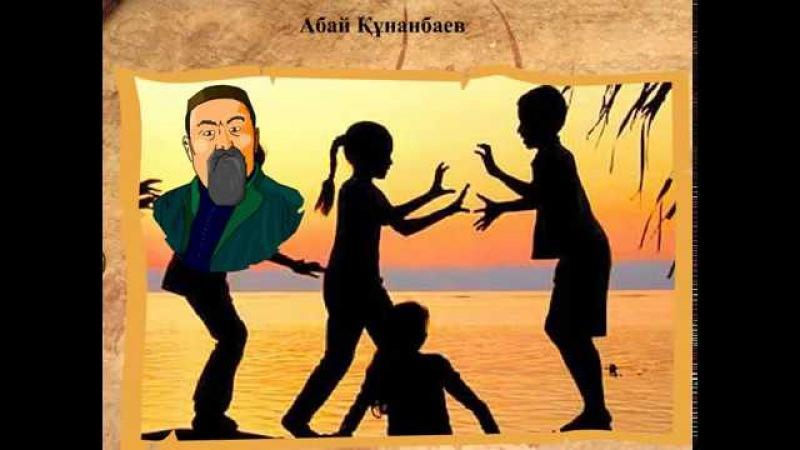 Абай (Ибраһим) Құнанбаев