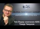 Презентация компании ADG - Спикер Тимур Чикунов 27 декабря