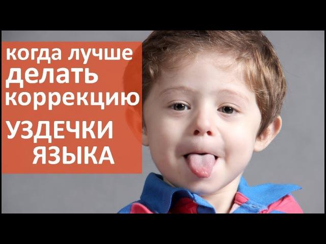 Уздечка языка. 😝 В каком возрасте лучше делать коррекцию уздечки языка? Мать и Д...
