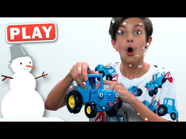 КУКУТИКИ PLAY - Синий Трактор и Сеня - Обзор Игрушки и Новогодняя Песенка ТРИ МЕДВЕДЯ