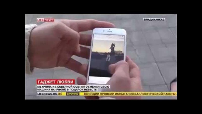 Парень романтик обменял свою приору на айфон 6