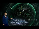 Загадки человечества с Олегом Шишкиным. Выпуск 82. (2017.11.08)