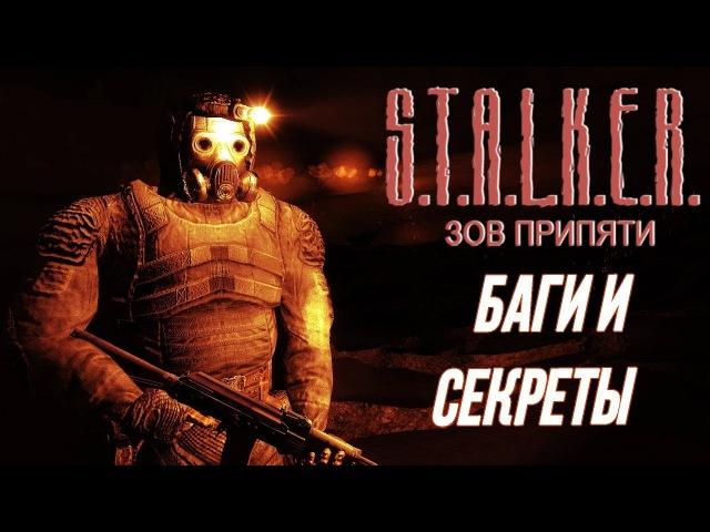 Шестая подборка багов и секретов S.T.A.L.K.E.R.: Зов Припяти
