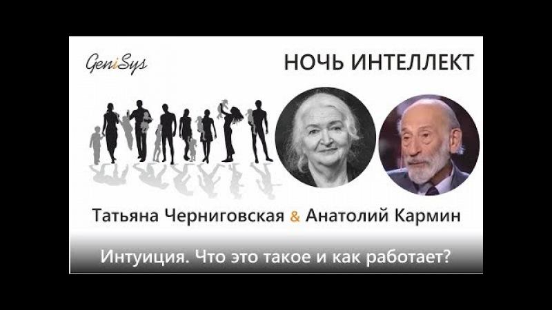 Интуиция. Что это такое и как работает? | Татьяна Черниговская Анатолий Кармин