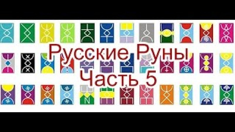 Русские Руны. Часть 5. Георгий Чащихин
