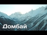 Домбай 2018