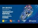 Мотогонки на льду. Личный Чемпионат Европы. Первый день. 24 февраля 2018 год. Вятские Поляны.