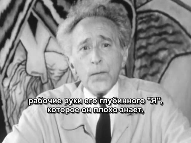 Послание Жана Кокто, адресованное в 2000-й год (1962 Жан Кокто) gjckfybt fyf rjrnj, flhtcjdfyyjt d 2000-q ujl (1962 fy rjr