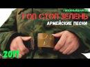 Солдатские песни Лучшие армейские хиты Гоп стоп Зелень и другие