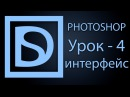 Photoshop для начинающих 4 (интерфейс)