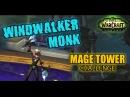 WindWalker Monk PoV (909 ilvl) • Mage Tower Artifact Challenge • Tugar Bloodtotem