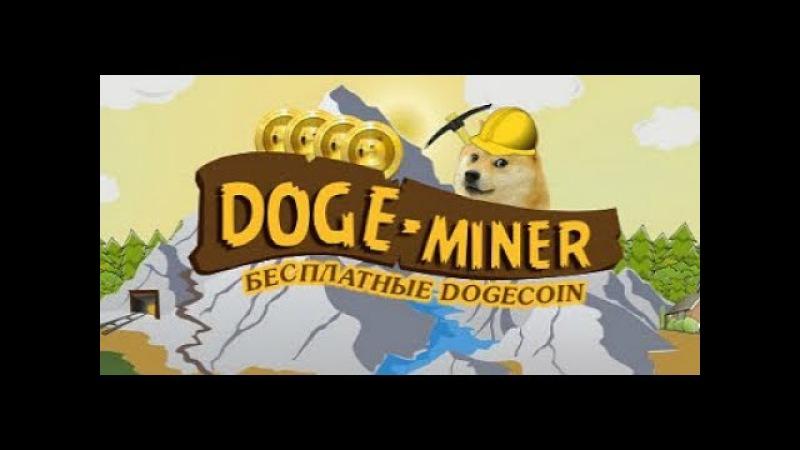 Doge Miner бесплатные dogekoin заработать