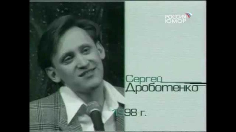 Сергей Дроботенко - Брачные объявления 1998