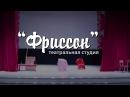 Театральное объединение Фриссон : Сказ про Федота-стрельца, удалого молодца