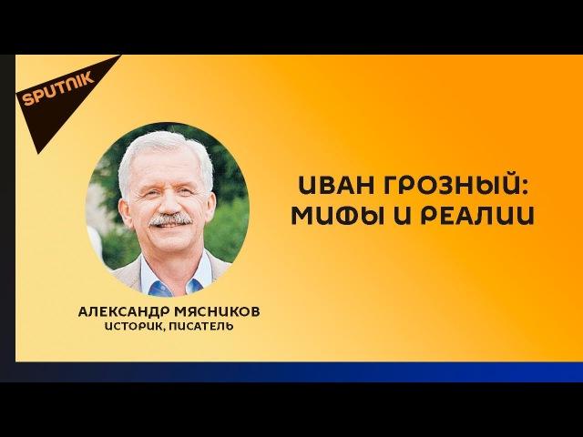Иван Грозный: мифы и реалии