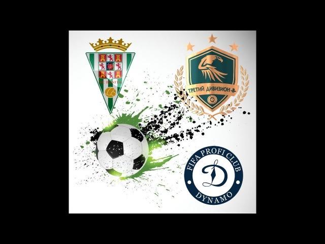 FIFA 18 | Profi Club | РЛПК | 17 сезон | Дивизион 3Б | FC Bonita - Dynamo | 4 тур