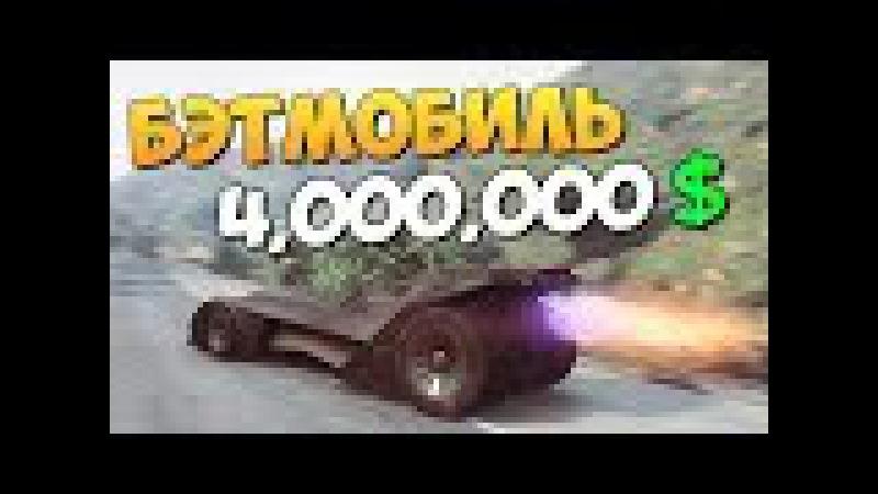 GTA ONLINE КУПИЛИ БЭТМОБИЛЬ ЗА 4000000$ 338